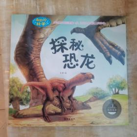 奇妙的科学:探秘恐龙   注音美绘本