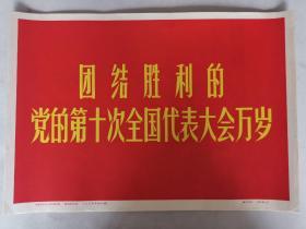 团结胜利的党的第十次全国代表大会万岁(17张)【每一张都已放图】8开