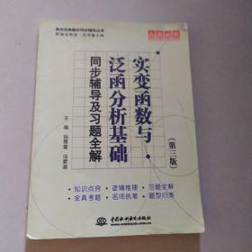 高校经典教材同步辅导丛书·九章丛书:实变函数与泛函分析基础(第三版)同步辅导及习题全解