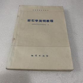 岩石学简明教程(79年一版一印)