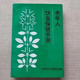 《老年人饮食保健手册》