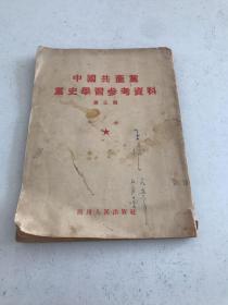 中国共产党党史学习参考资料第三辑