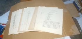 美国文官制度(第一讲-第十讲)共10册
