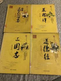 中国传统文化丛书:中国古代兵法大全  菜根谭  三国志 道德经(4本合售)