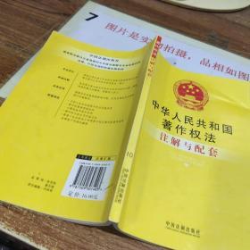 注解与配套10-中华人民共和国著作权法注解与配套