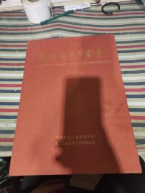 龙江丹青中国梦(庆祝党的十九大胜利召开.黑龙江省美术书法晋京展作品集)8开