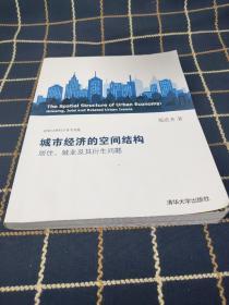 城市经济的空间结构:居住、就业及其衍生问题