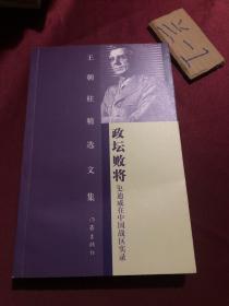 王朝柱精选文集·政坛败将:史迪威在中国战区实录