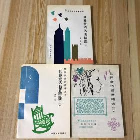 [妈妈讲的故事丛书]世界童话名著精选[一.二.三].三本合售