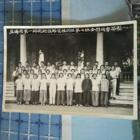 1955年上海市第一师范附设师资短训班第七班全体同留影老照片