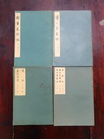 《圖畫見聞志》《歷代名畫記》《寺塔記 益州名畫錄 元代畫塑記》《畫繼 畫繼補遺》(中國美術論著叢刊)1963年1版1印