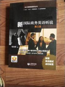 新国际商务英语听说(第三版 附光盘)