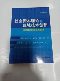 社会资本理论与区域技术创新,河南技术创新体系建设