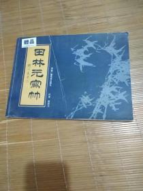 田林元写竹(签赠本)