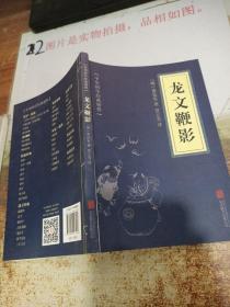 中华国学经典精粹·:龙文鞭影 有少量字迹