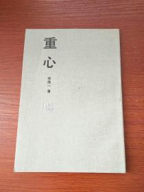 重心(作者签名本)