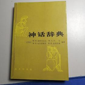 神话词典 (苏联)1985年版 内页有插图