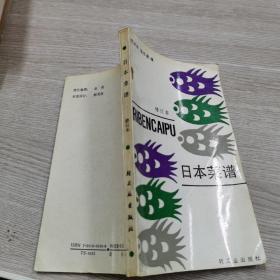 日本菜谱修订本