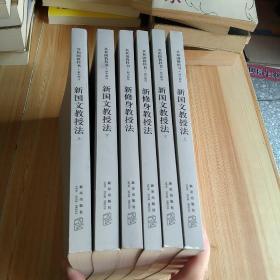 共和国教科书教授法·初小部分(套装共3册)高小部分(套装共3册)六本合售