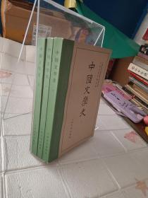 中国文学史 1-3