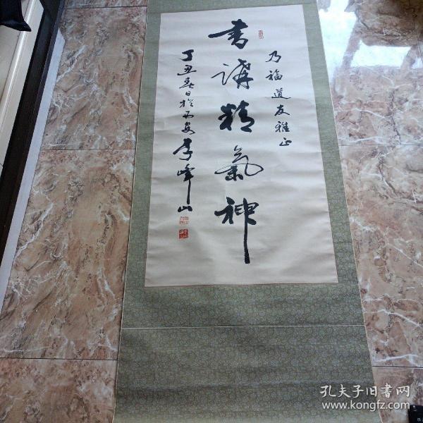 李峰山书法