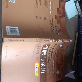 招聘与录用(第2版)(教育部经济管理类主干课程教材·人力资源管理系列)