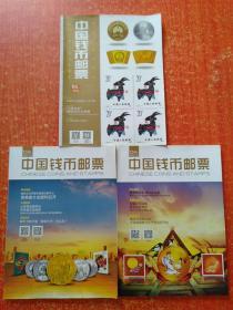 中国钱币邮票2015年第1.3.4期 3册合售
