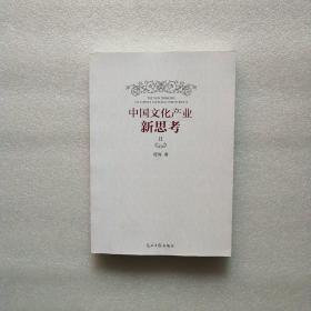中国文化产业新思考Ⅱ