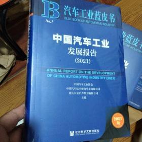2021中国汽车工业发展报告