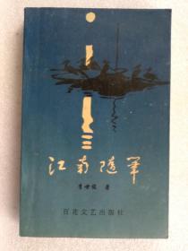 江南随笔(作者签名本)