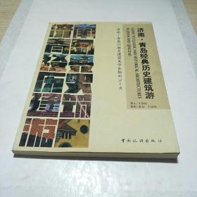 济南·青岛经典历史建筑游