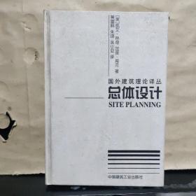 总体设计(国外建筑理论译丛)