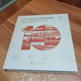 广州大学城建设10周年成果集锦