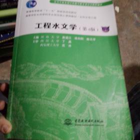 """工程水文学(第4版)/普通高等教育""""十一五""""国家级规划教材·高等学校水利学科专业规范核心课程教材"""