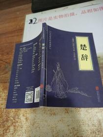 中华国学经典精粹·:楚辞