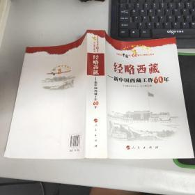 经略西藏:新中国西藏工作60年