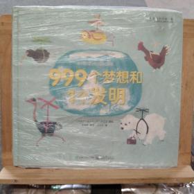 小达芬奇绘本馆:999个梦想和1个发明