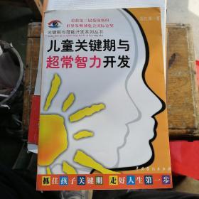 儿童关键期与超常智力开发:关键期与潜能开发系列丛书第一辑