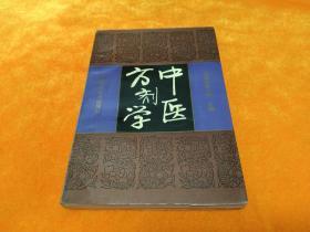 《中医方剂学》-91年一版一印 印量9000册