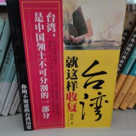 就这样收复台湾:你所不知道的台湾历史