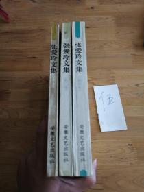張愛玲文集(1、2、4)3本合售