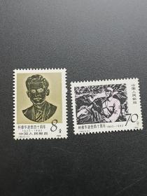1982年 编号J83 柯棣华逝世四十周年 邮票《2枚一套》