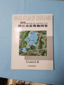 2010鎮江市影像地圖集
