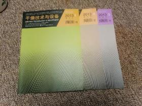 干燥技术与设备 2013年双月刊 1、4、5 三册合售