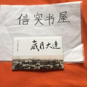 岁月大连 明信片 1908-1920中山广场篇(大连)