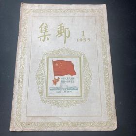 集邮 (1955年第一期)