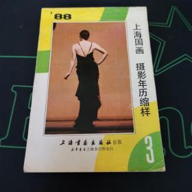上海国画 摄影年历缩样