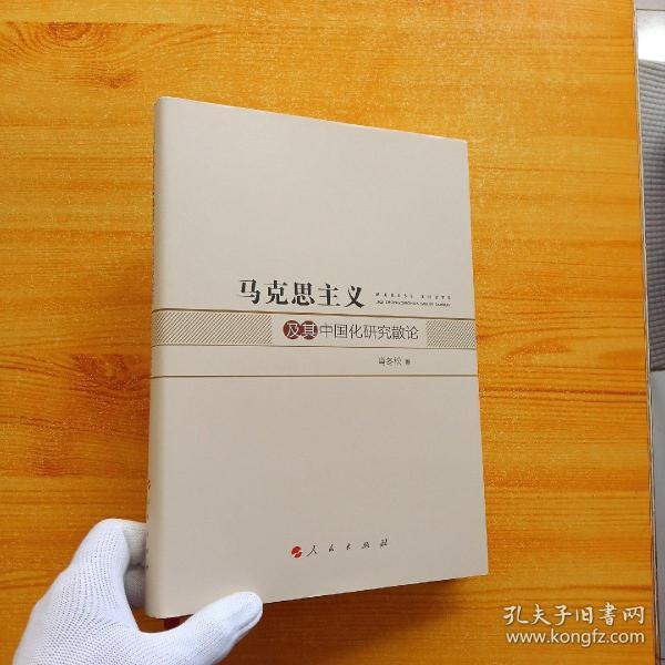 马克思主义及其中国化研究散论  精装【肖冬松签赠本】