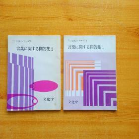言叶に関する问答集 1、2  日文原版  共2本合售 大32开【内页干净】