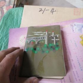 日记本抄录1977年悼念周总理的诗